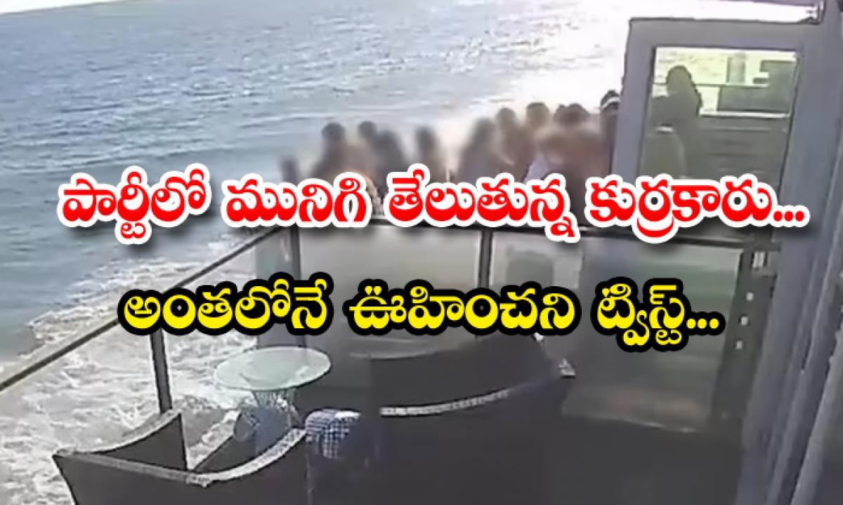 Viral Video Balcony Collapses Malibu Beach-వైరల్ వీడియో…పార్టీలో మునిగి తేలుతున్న కుర్రకారు… అంతలోనే ఊహించని ట్విస్ట్-General-Telugu-Telugu Tollywood Photo Image-TeluguStop.com