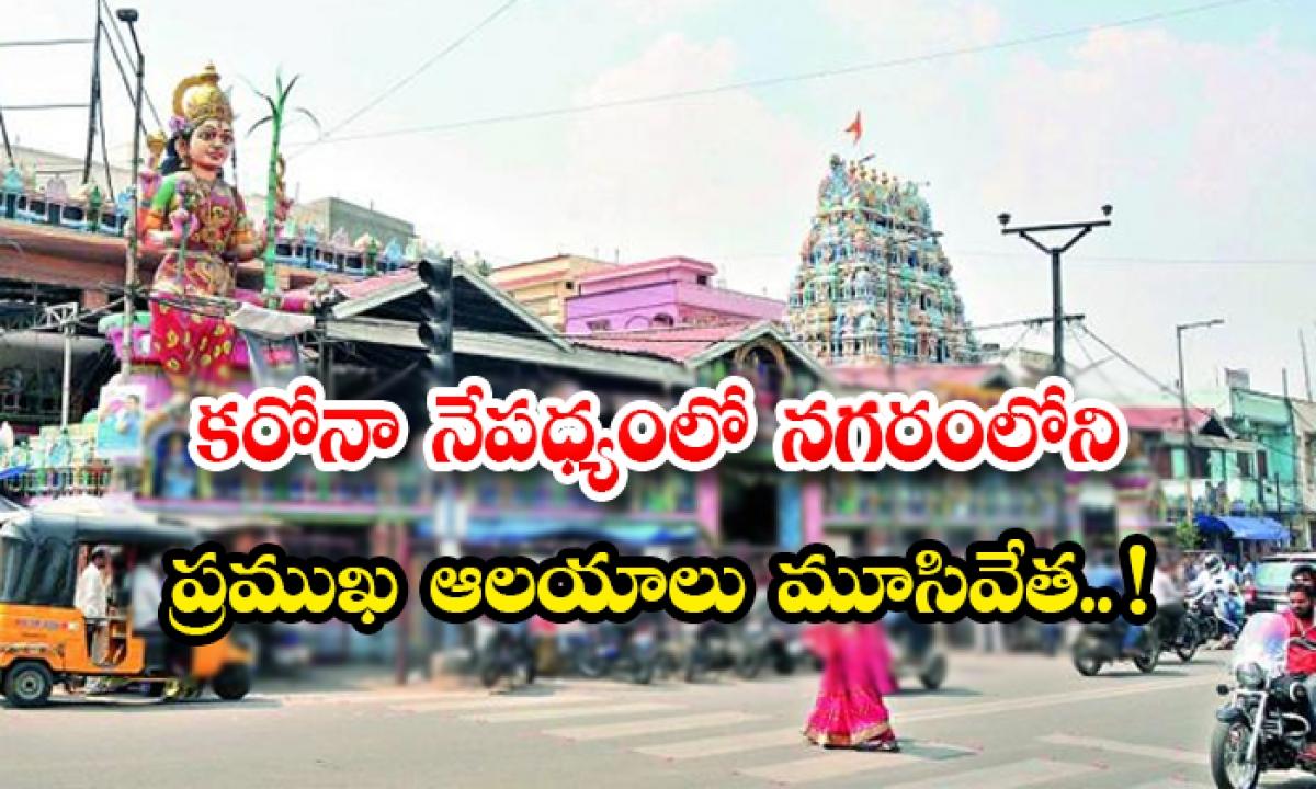 Balkampet Yellamma And Jubileehills Peddamma Temples Closed Due To Corona-TeluguStop.com