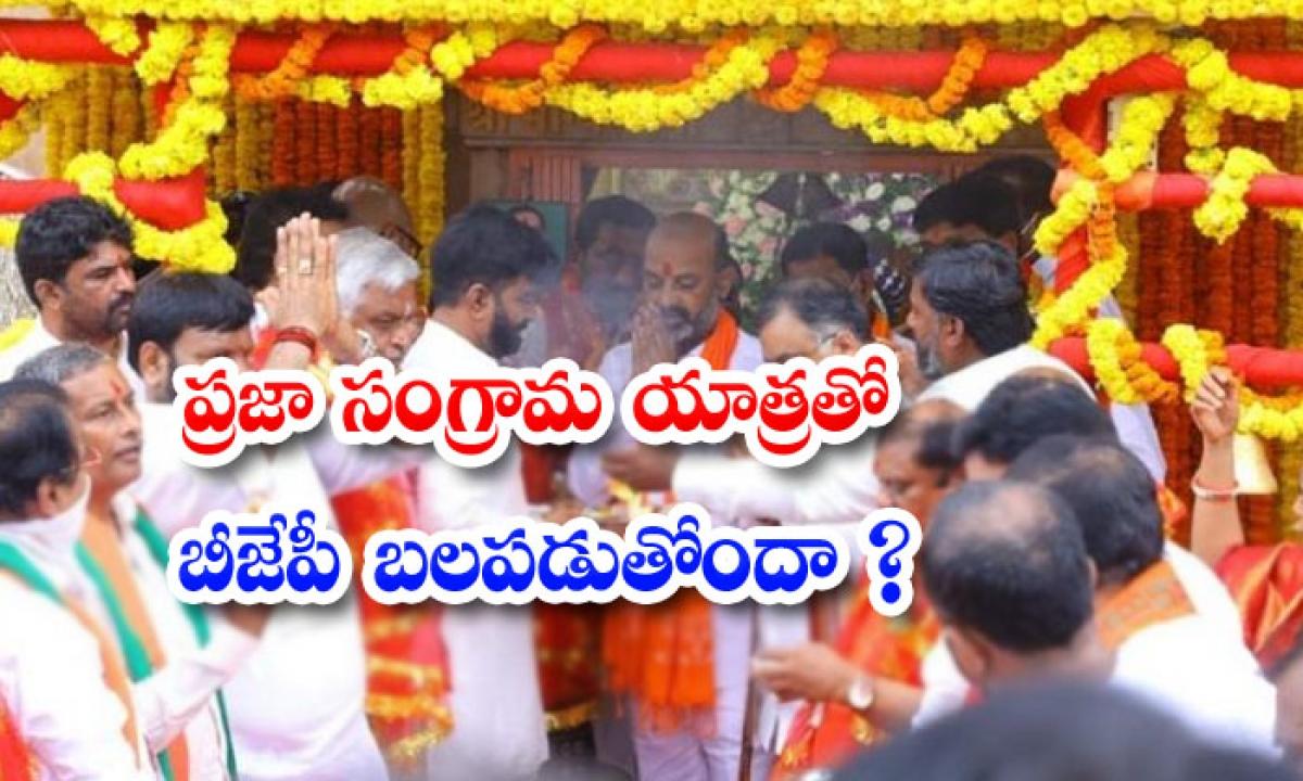 Is Bjp Strengthening With Praja Sangram Yatra-ప్రజా సంగ్రామ యాత్రతో బీజేపీ బలపడుతోందా-Latest News - Telugu-Telugu Tollywood Photo Image-TeluguStop.com