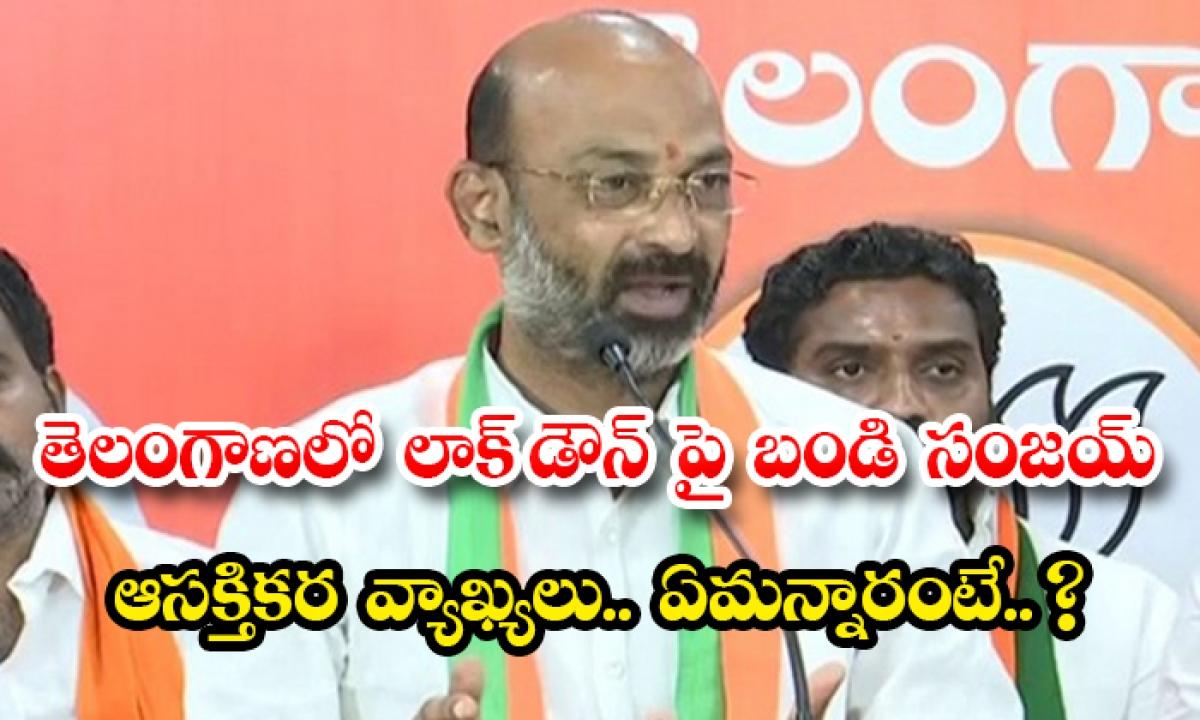 Bandi Sanjay Interesting Comments On Lock Down In Telangana-TeluguStop.com