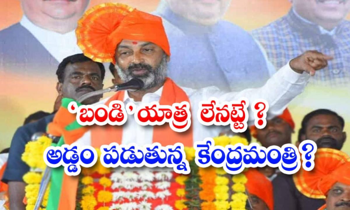 Bundy Sanjay Padayatra Is Likely To Break- బండి యాత్ర లేనట్టే అడ్డం పడుతున్న కేంద్ర మంత్రి -Political-Telugu Tollywood Photo Image-TeluguStop.com