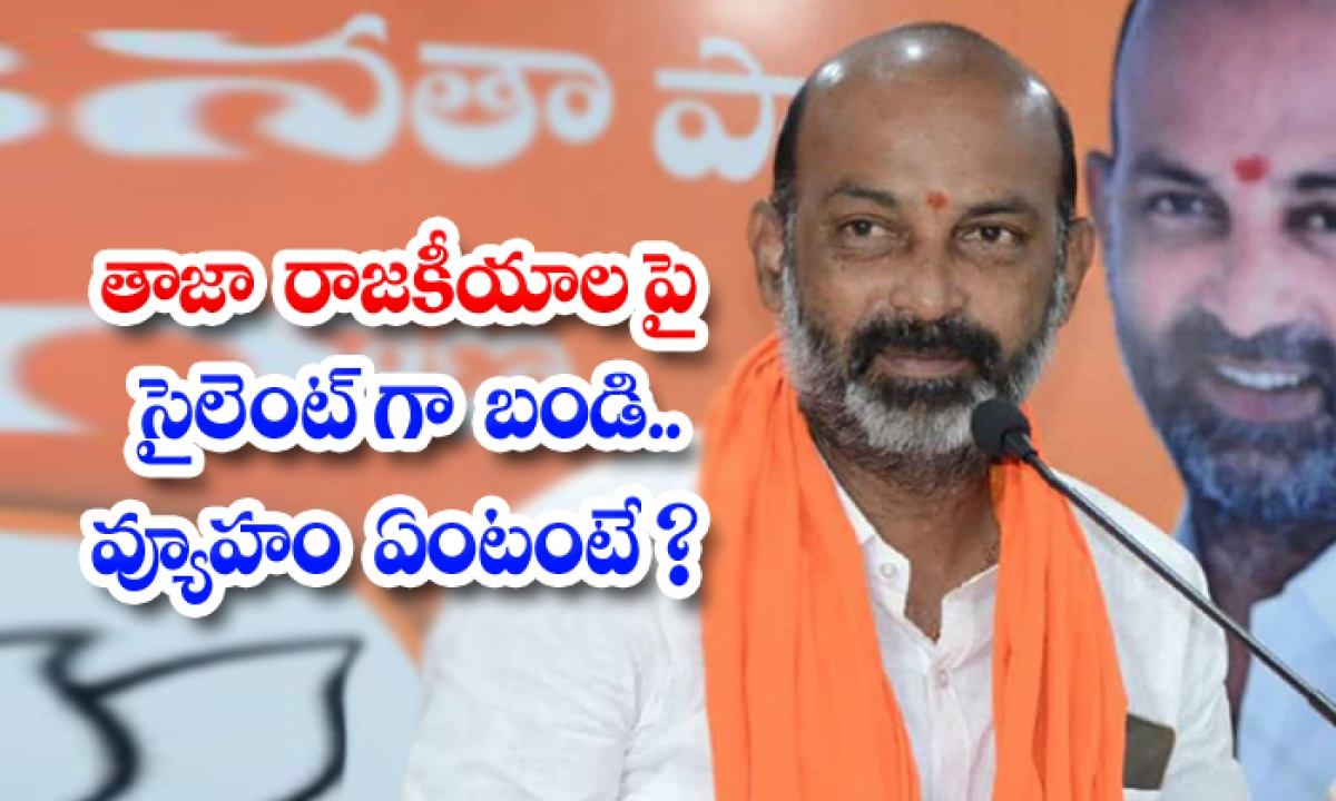 Silent On The Latest Politics What Is The-TeluguStop.com