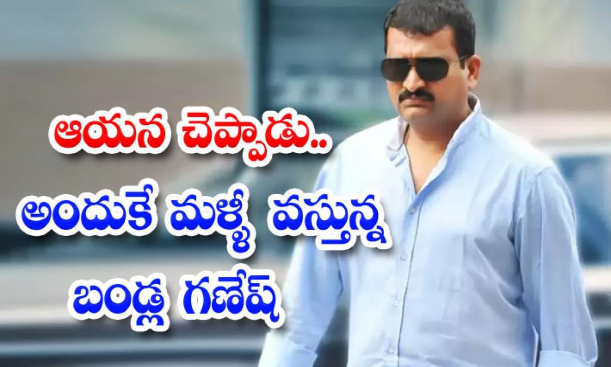 Bandla Ganesh Reentry In To The Movies-ఆయన చెప్పాడు.. అందుకే మళ్ళీ వస్తున్న: బండ్ల గణేష్-Latest News - Telugu-Telugu Tollywood Photo Image-TeluguStop.com