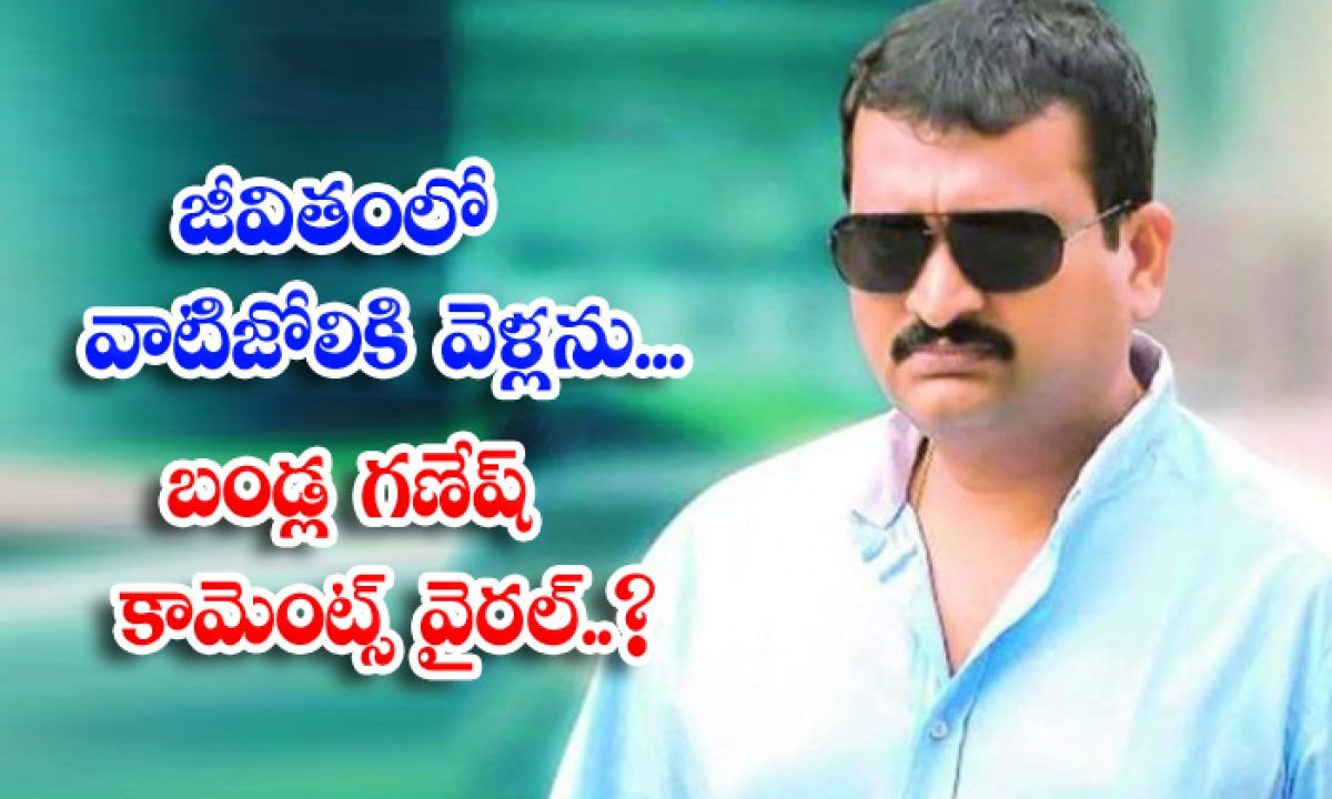 Bandla Ganesh Sensational Comments Abotu Politics-TeluguStop.com