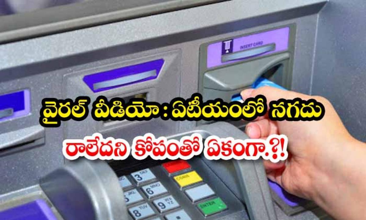 Viral Video Angry That Cash Did Not Come In The Atm-వైరల్ వీడియో: ఏటీఎంలో నగదు రాలేదని కోపంతో ఏకంగా..-General-Telugu-Telugu Tollywood Photo Image-TeluguStop.com
