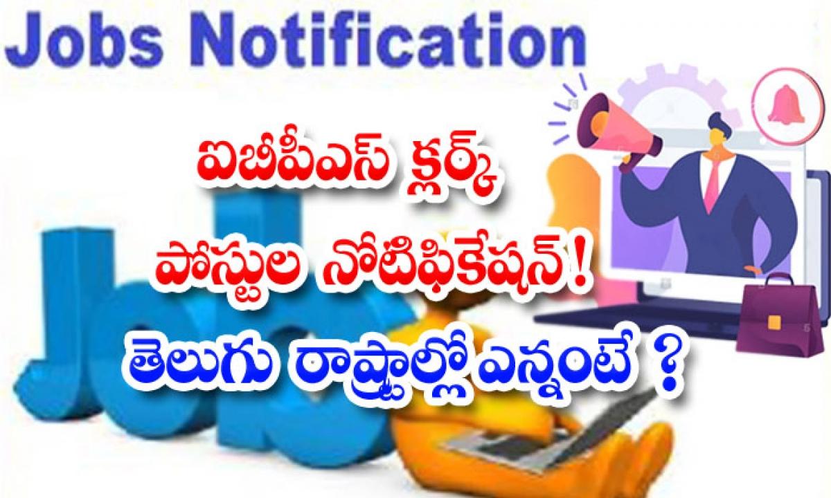 Notification Of Ibps Clerk Posts What Is In Telugu States-ఐబీపీఎస్ క్లర్క్ పోస్టుల నోటిఫికేషన్ తెలుగు రాష్ట్రాల్లో ఎన్నంటే -Business - Telugu-Telugu Tollywood Photo Image-TeluguStop.com