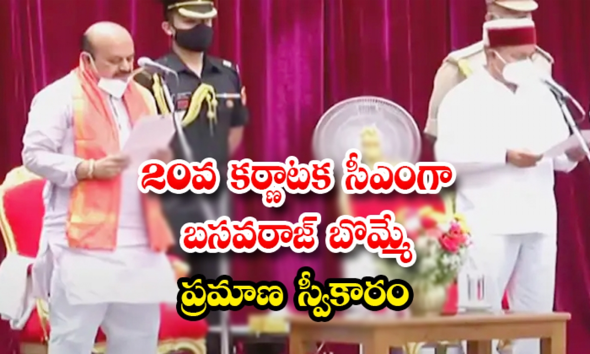 Basavaraj Bommai Taking Oath As The 20 Th Chief Minister Of Karnataka-20వ కర్ణాటక సీఎంగా బసవరాజ్ బొమ్మేప్రమాణ స్వీకారం-Latest News - Telugu-Telugu Tollywood Photo Image-TeluguStop.com