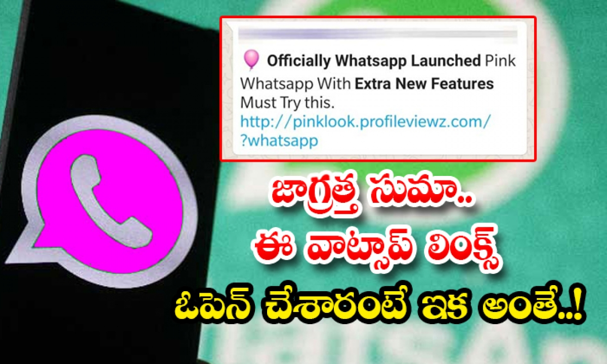 Be Careful With These Dangerous Whatsapp Links-TeluguStop.com
