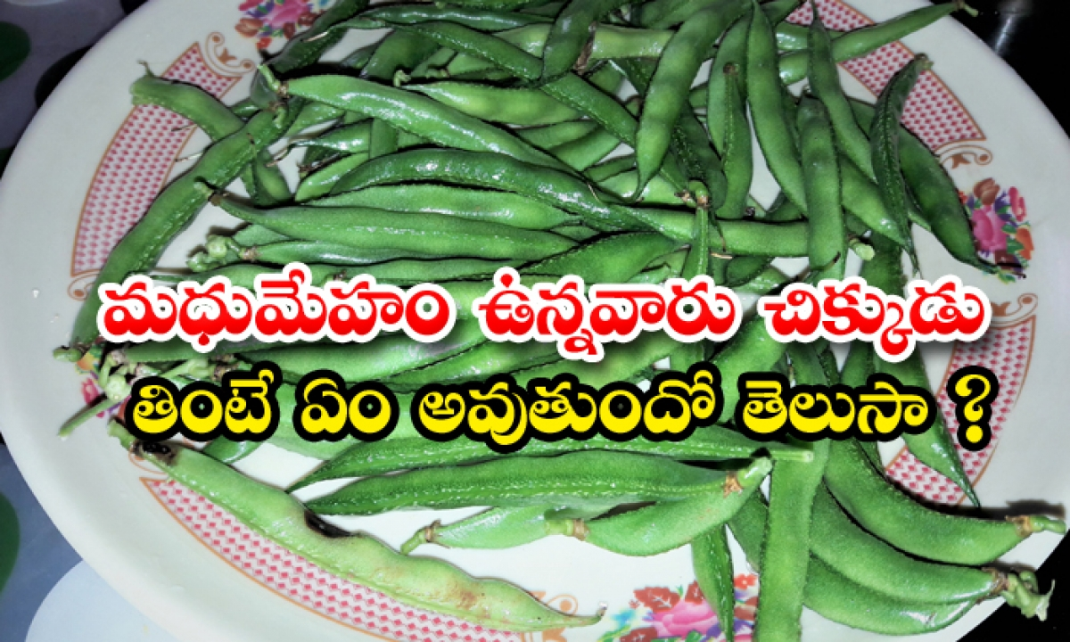 Beans Helps To Control Sugar Levels In Blood-మధుమేహం ఉన్నవారు చిక్కుడు తింటే ఏం అవుతుందో తెలుసా-Latest News - Telugu-Telugu Tollywood Photo Image-TeluguStop.com