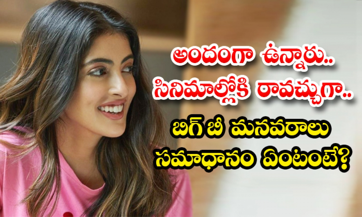 Beautiful Women Can Run Businesses Too Says Navya Naveli-అందంగా ఉన్నారు.. సినిమాల్లోకి రావచ్చుగా.. బిగ్ బీ మనవరాలు సమాధానం ఏంటంటే-Latest News - Telugu-Telugu Tollywood Photo Image-TeluguStop.com