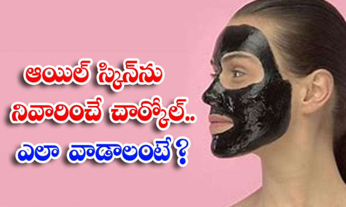 Beauty Benefits Of Charcoal Charcoal Face Packs Charcoal-ఆయిల్ స్కిన్ను నివారించే చార్కోల్..ఎలా వాడాలంటే-Latest News - Telugu-Telugu Tollywood Photo Image-TeluguStop.com