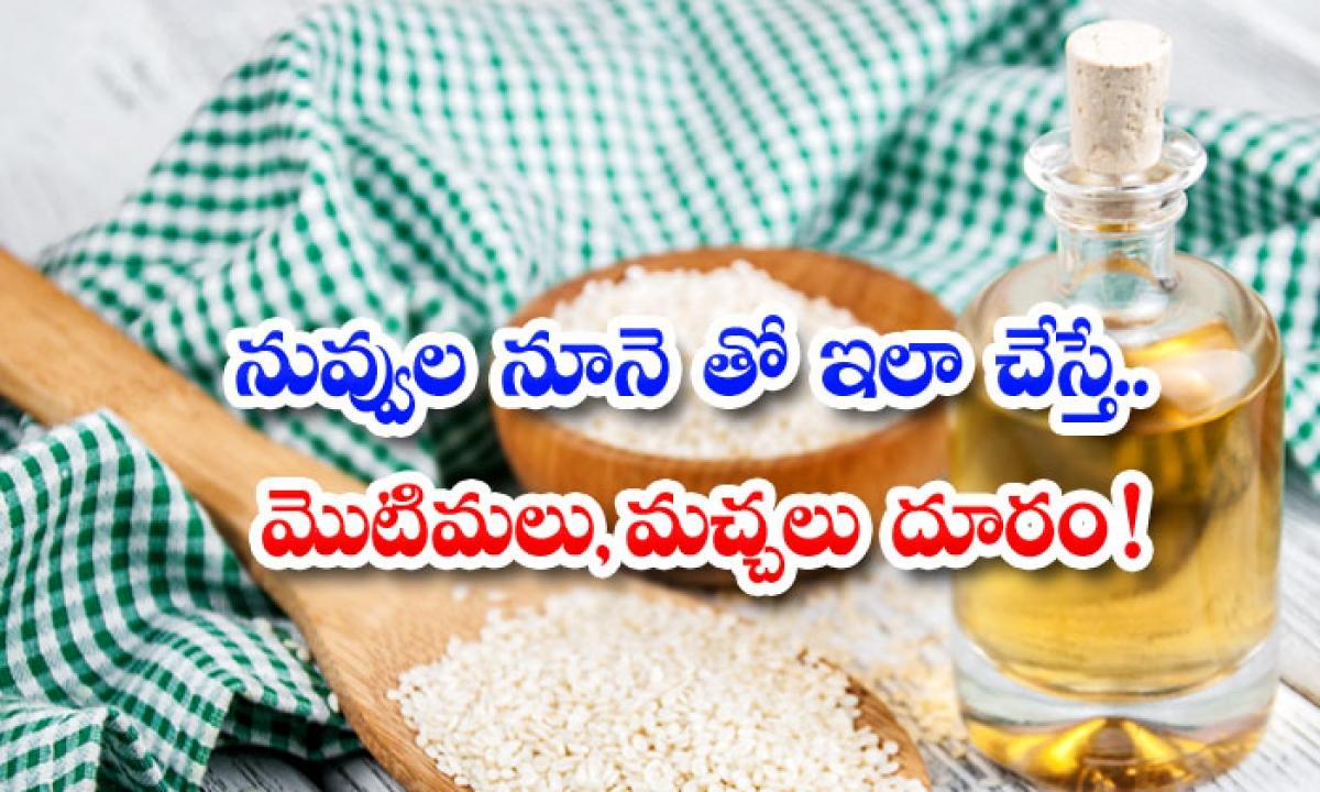 Benefits Of Sesame Seeds Oil For Skin-నువ్వుల నూనెతో ఇలా చేస్తే.. మొటిమలు, మచ్చలు దూరం-Latest News - Telugu-Telugu Tollywood Photo Image-TeluguStop.com