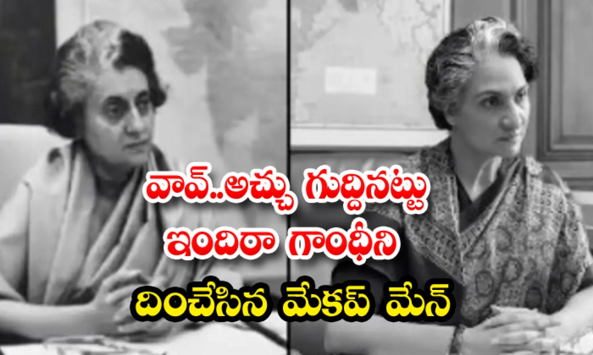 Wow The Make Up Man Who Brought Down Indira Gandhi Like A Mold-వావ్… అచ్చు గుద్దినట్టు ఇందిరా గాంధీని దించేసిన మేకప్ మేన్-General-Telugu-Telugu Tollywood Photo Image-TeluguStop.com