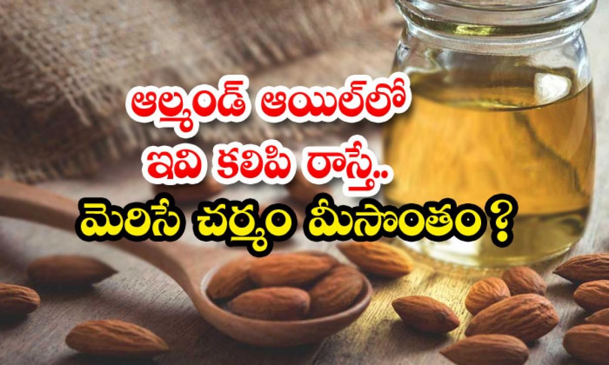 Wonderful Beauty Benefits Of Almond Oil-ఆల్మండ్ ఆయిల్లో ఇవి కలిపి రాస్తే.. మెరిసే చర్మం మీసొంతం-Latest News - Telugu-Telugu Tollywood Photo Image-TeluguStop.com