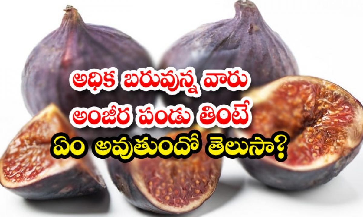 Anjeer Fruit Helps To Reduce Over Weight-అధిక బరువున్న వారు అంజీర పండు తింటే ఏం అవుతుందో తెలుసా-Latest News - Telugu-Telugu Tollywood Photo Image-TeluguStop.com