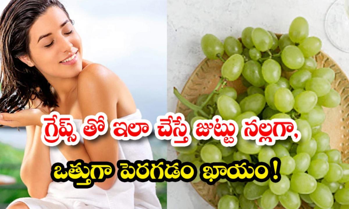 Benefits Of Grapes For Hair-గ్రేప్స్తో ఇలా చేస్తే జుట్టు నల్లగా, ఒత్తుగా పెరగడం ఖాయం-Latest News - Telugu-Telugu Tollywood Photo Image-TeluguStop.com