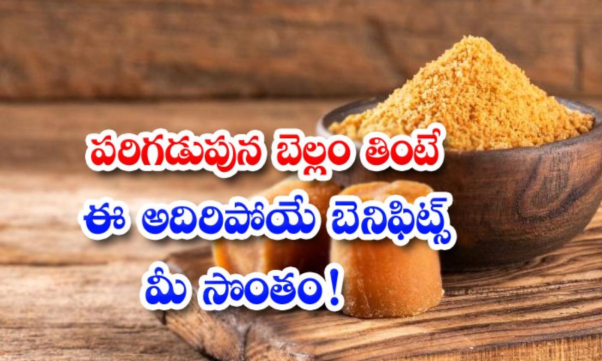 Benefits Of Eating Jaggery Early Morning-పరగడుపున బెల్లం తింటే..ఈ అదిరిపోయే బెనిఫిట్స్ మీసొంతం-Latest News - Telugu-Telugu Tollywood Photo Image-TeluguStop.com