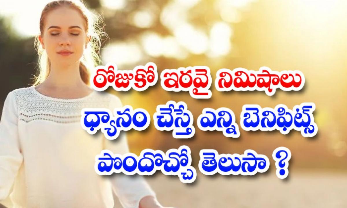 Wonderful Health Benefits Of Meditation-రోజుకో ఇరవై నిమిషాలు ధ్యానం చేస్తే ఎన్ని బెనిఫిట్స్ పొందొచ్చో తెలుసా-Latest News - Telugu-Telugu Tollywood Photo Image-TeluguStop.com