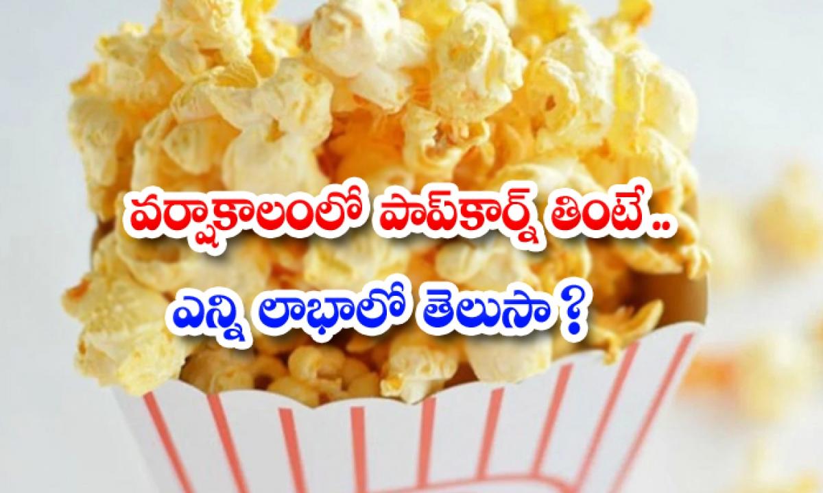 Benefits Of Popcorn In Monsoon-వర్షాకాలంలో పాప్కార్న్ తింటే..ఎన్ని లాభాలో తెలుసా-Latest News - Telugu-Telugu Tollywood Photo Image-TeluguStop.com
