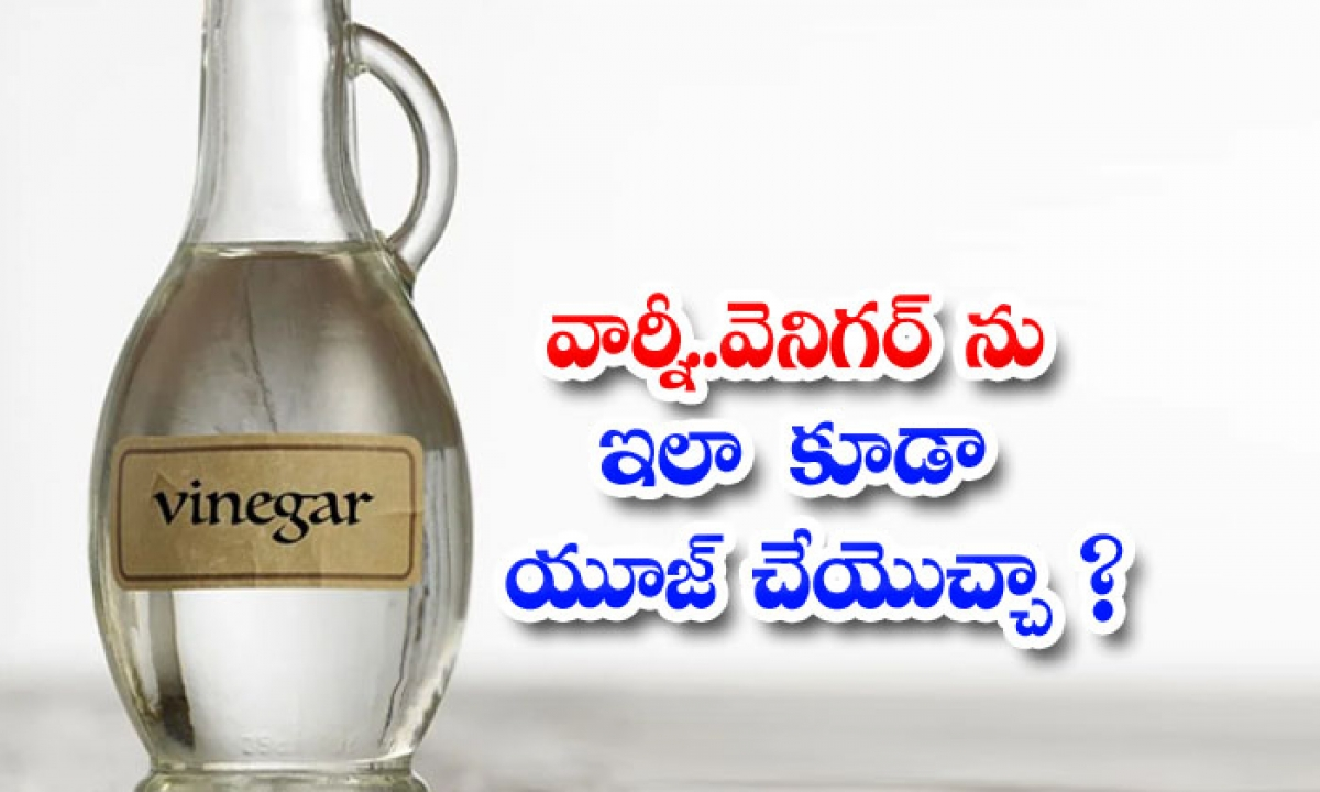 Amazing Benefits Of Vinegar-వార్నీ..వెనిగర్ను ఇలా కూడా యూజ్ చేయొచ్చా-Latest News - Telugu-Telugu Tollywood Photo Image-TeluguStop.com