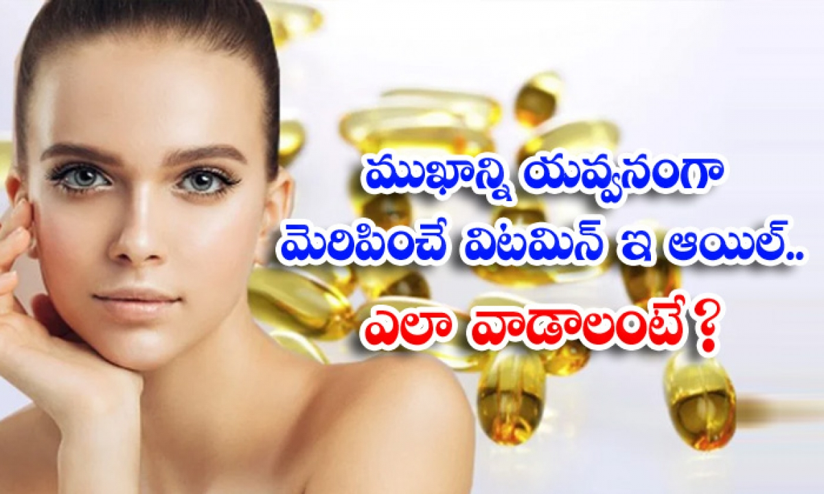 Benefits Of Vitamin E Oil For Face-ముఖాన్ని యవ్వనంగా మెరిపించే `విటమిన్ ఇ` ఆయిల్..ఎలా వాడాలంటే-Latest News - Telugu-Telugu Tollywood Photo Image-TeluguStop.com