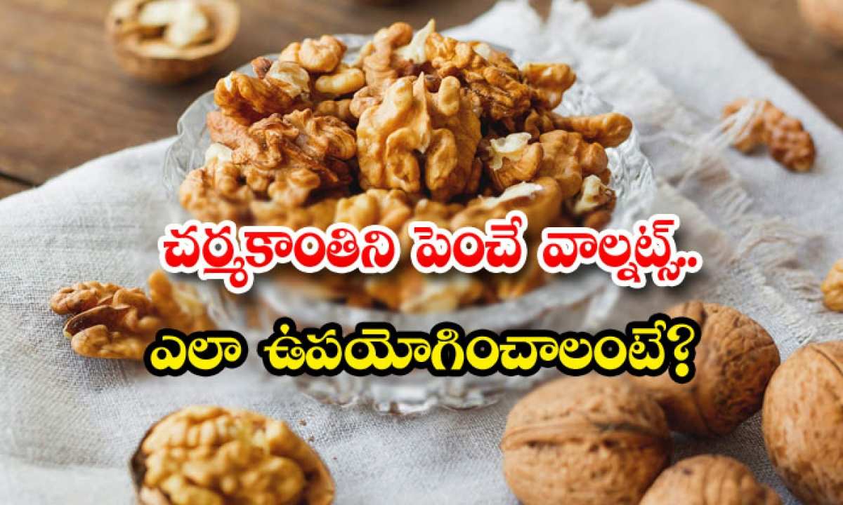 Beauty Benefits Of Walnuts-చర్మకాంతిని పెంచే వాల్నట్స్.. ఎలా ఉపయోగించాలంటే-Latest News - Telugu-Telugu Tollywood Photo Image-TeluguStop.com