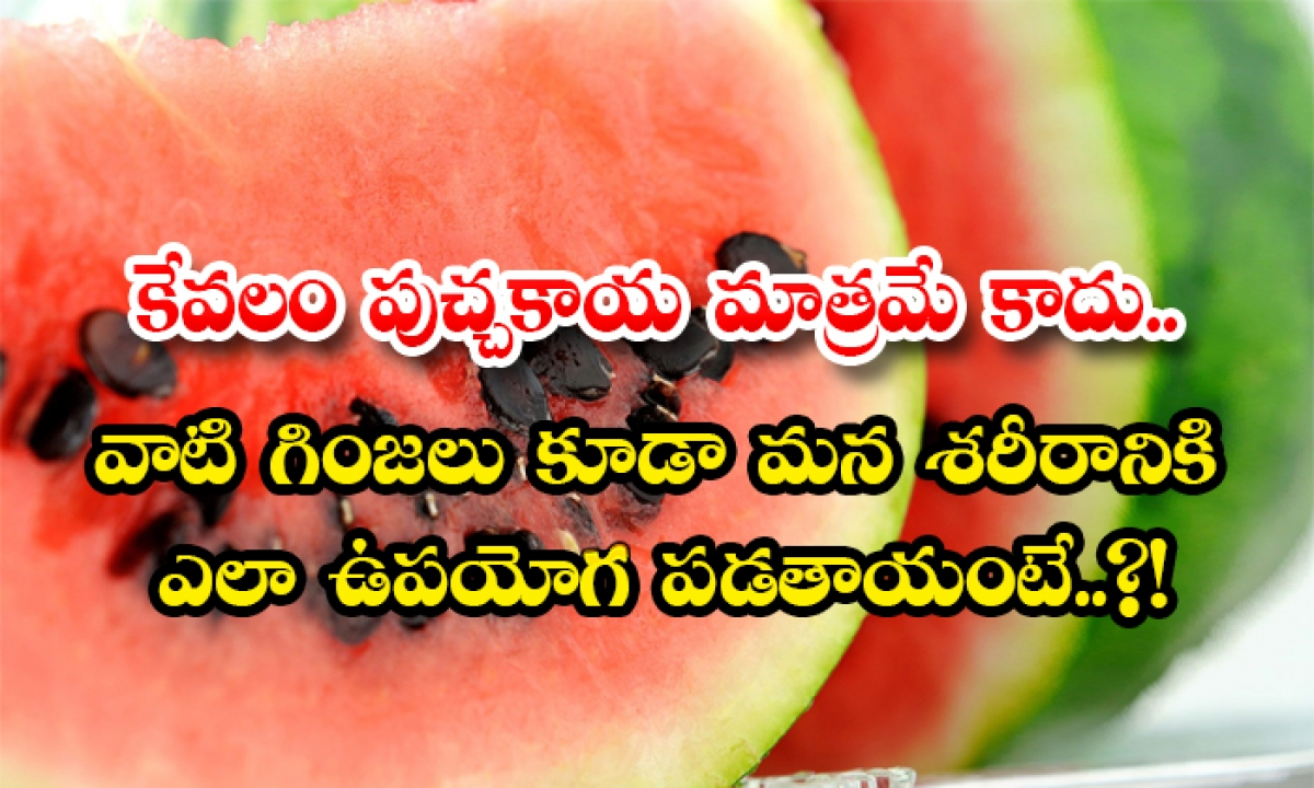 Benefits Of Watermelon And Its Seeds To Our Health-TeluguStop.com
