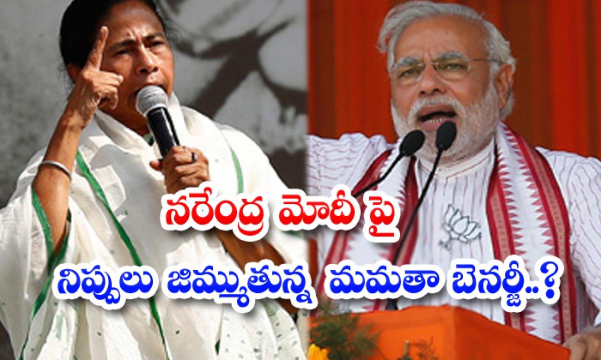 Bengal Cm Mamata Benerjee Fires On Narendra Modi-TeluguStop.com
