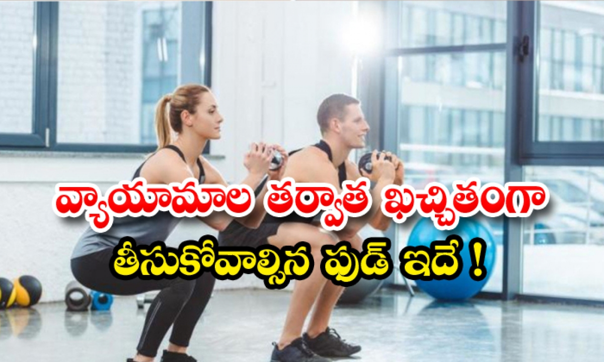 Best Food For After Exercise-TeluguStop.com