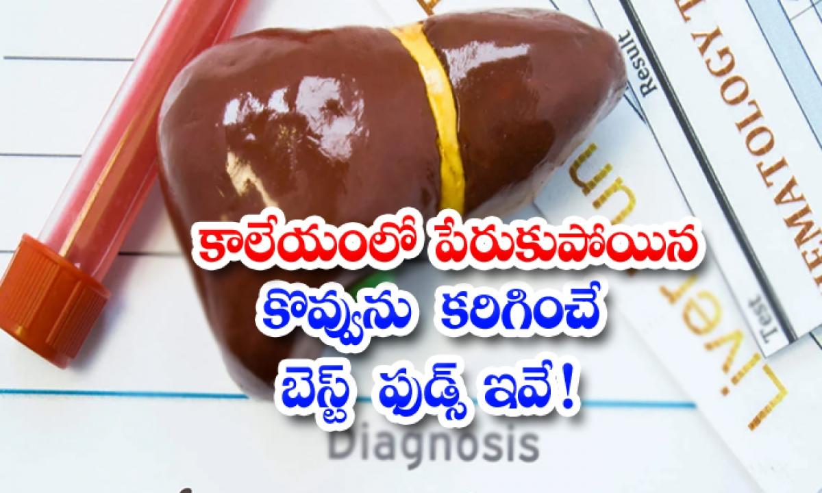 Best Foods To Get Rid Of Fatty Liver-కాలేయంలో పేరుకుపోయిన కొవ్వును కరిగించే బెస్ట్ ఫుడ్స్ ఇవే-Latest News - Telugu-Telugu Tollywood Photo Image-TeluguStop.com