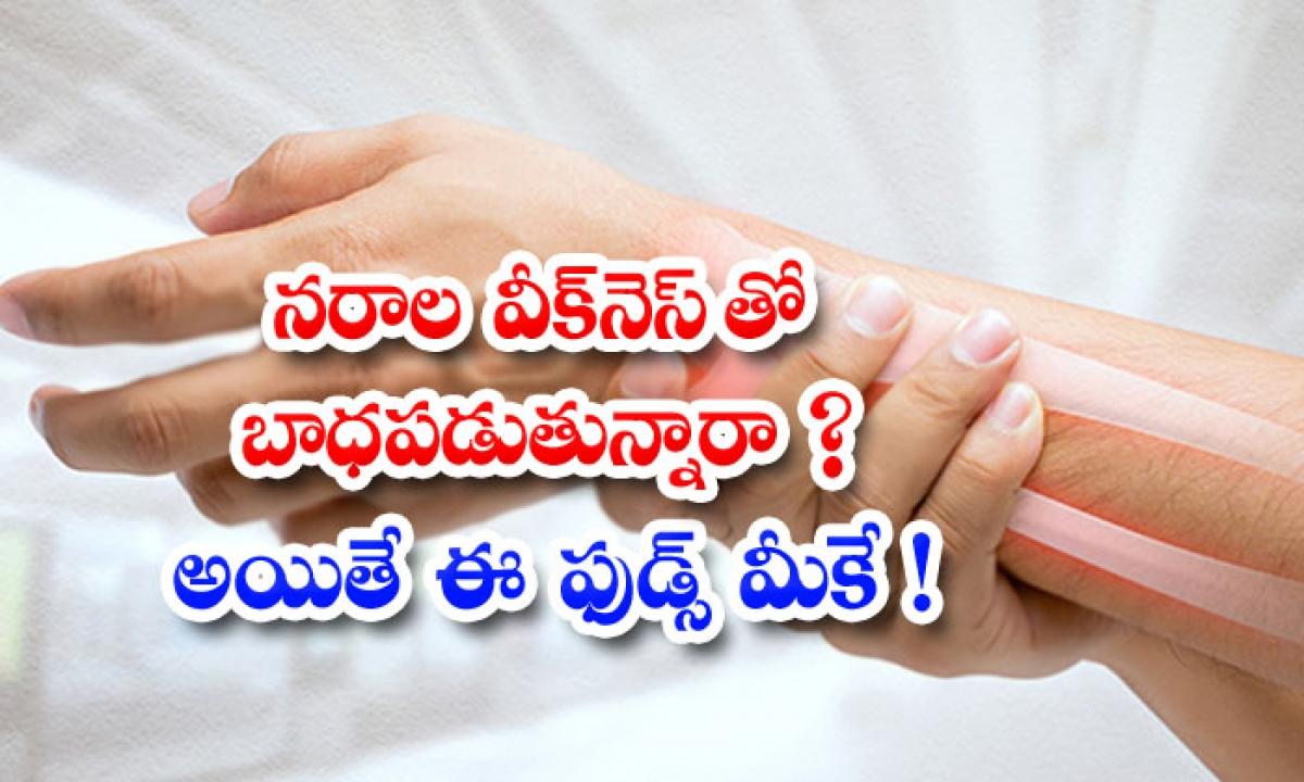 Best Foods For Get Rid Of Nerve Weakness-నరాల వీక్నెస్తో బాధపడుతున్నారా అయితే ఈ ఫుడ్స్ మీకే-Latest News - Telugu-Telugu Tollywood Photo Image-TeluguStop.com