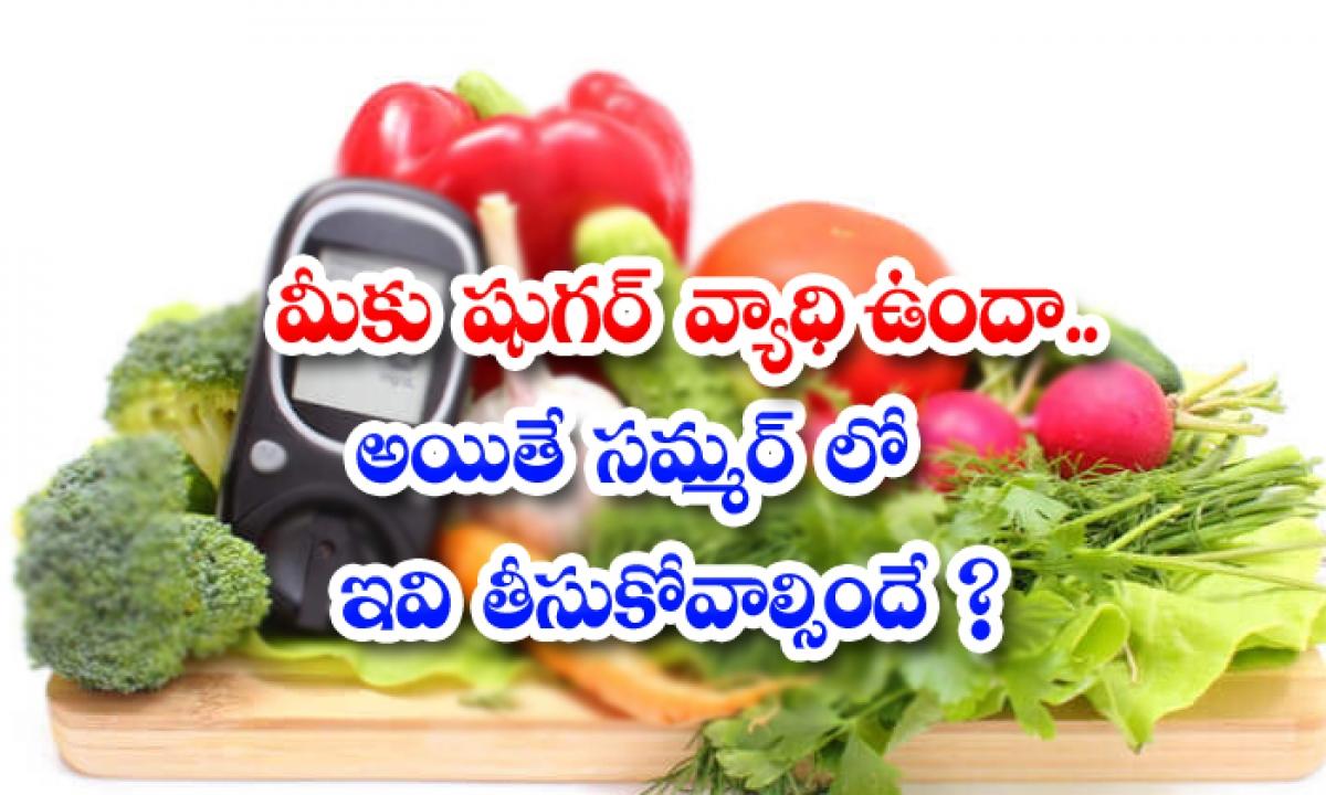 Best Foods For Sugar Patients In Summer-మీకు షుగర్ వ్యాధి ఉందా..అయితే సమ్మర్లో ఇవి తీసుకోవాల్సిందే-Latest News - Telugu-Telugu Tollywood Photo Image-TeluguStop.com