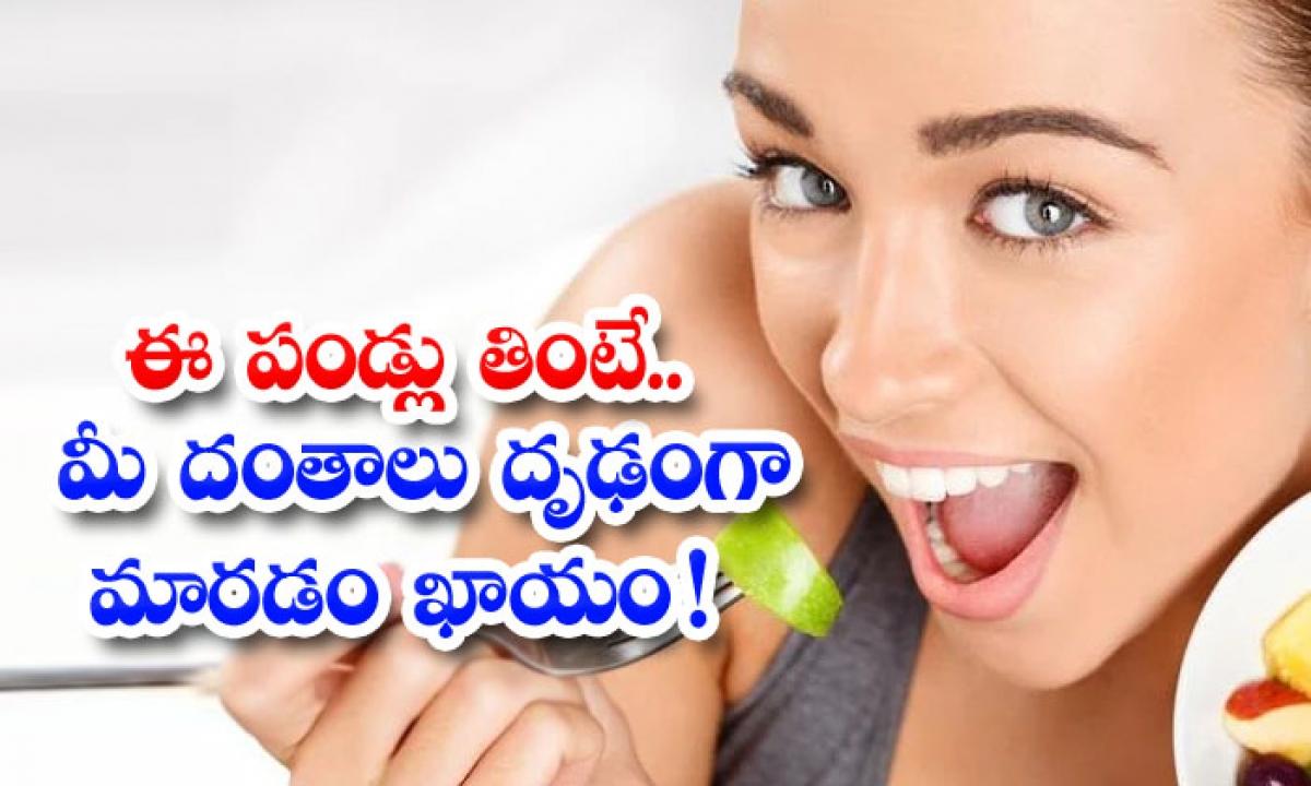 Best Fruits For Teeth Health-ఈ పండ్లు తింటే..మీ దంతాలు దృఢంగా మారడం ఖాయం-Latest News - Telugu-Telugu Tollywood Photo Image-TeluguStop.com