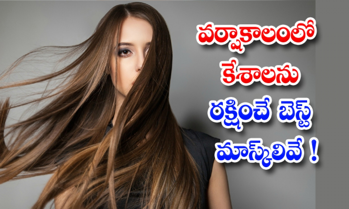 Best Hair Masks In Rainy Season-వర్షాకాలంలో కేశాలను రక్షించే బెస్ట్ మాస్క్లివే-Latest News - Telugu-Telugu Tollywood Photo Image-TeluguStop.com