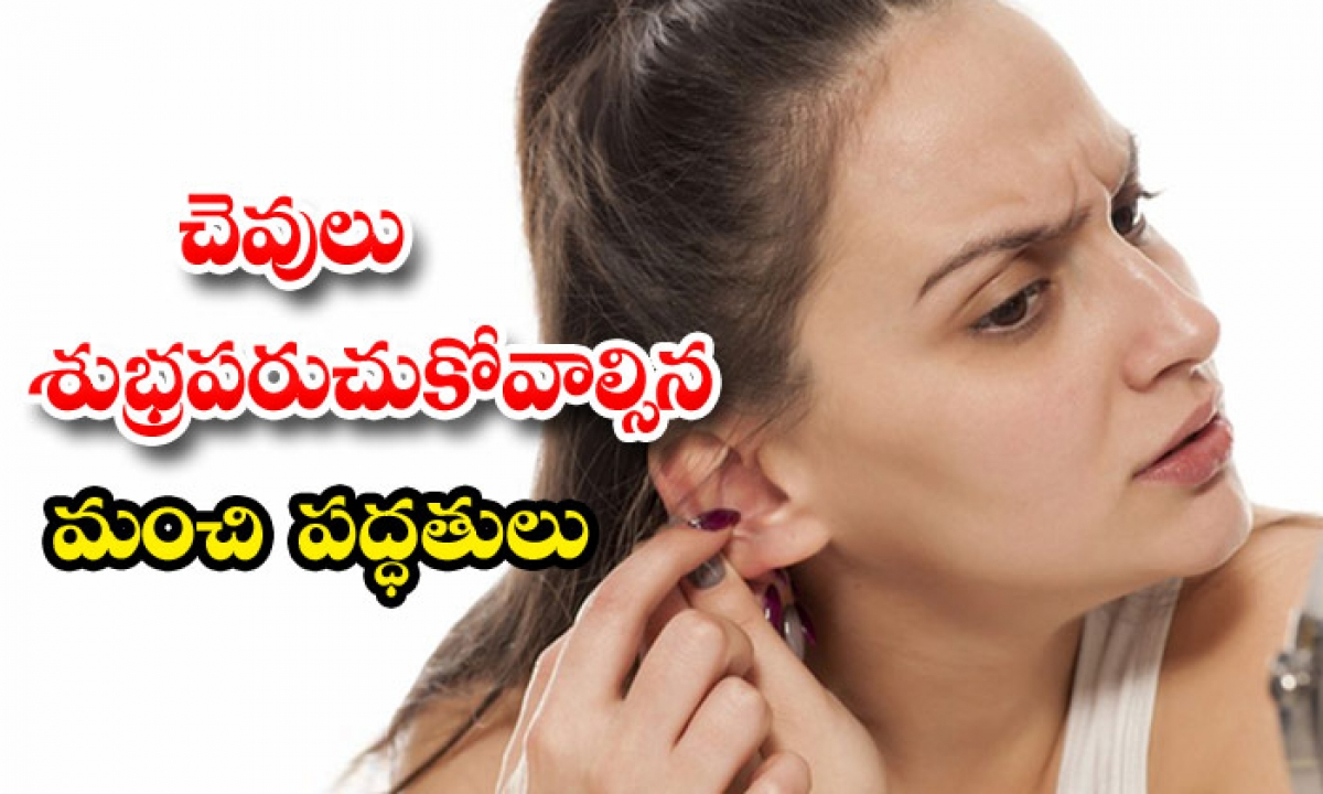 How To Clean Your Ears In A Healthy Way-TeluguStop.com