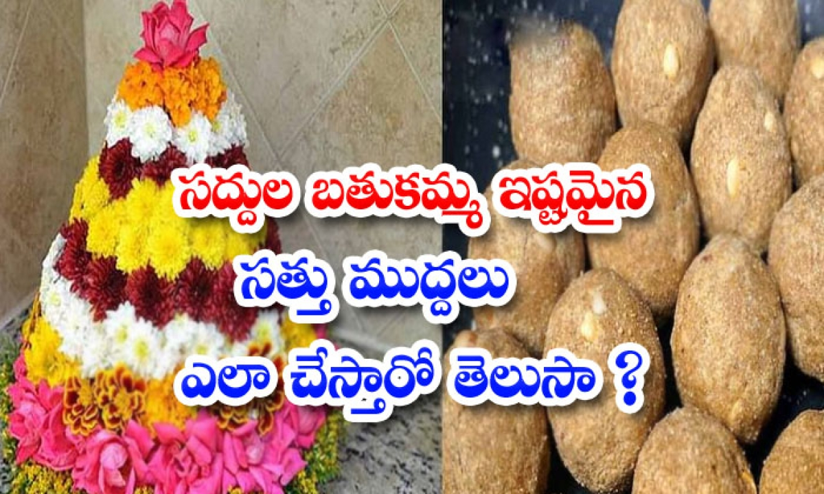 Know The Saththu Mudda On Last Day Of Saddula Bathukamma Here Special Story-సద్దుల బతుకమ్మ ఇష్టమైన సత్తు ముద్దలు ఎలా చేస్తారో తెలుసా-Latest News - Telugu-Telugu Tollywood Photo Image-TeluguStop.com