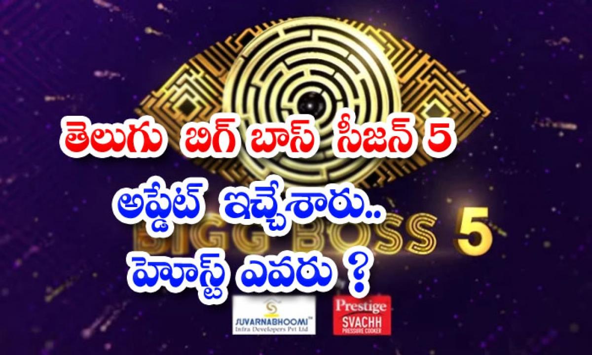 Telugu Bigg Boss 5 Promo 5-తెలుగు బిగ్బాస్ సీజన్ 5 అప్డేట్ ఇచ్చేశారు.. హోస్ట్ ఎవరు-Latest News - Telugu-Telugu Tollywood Photo Image-TeluguStop.com