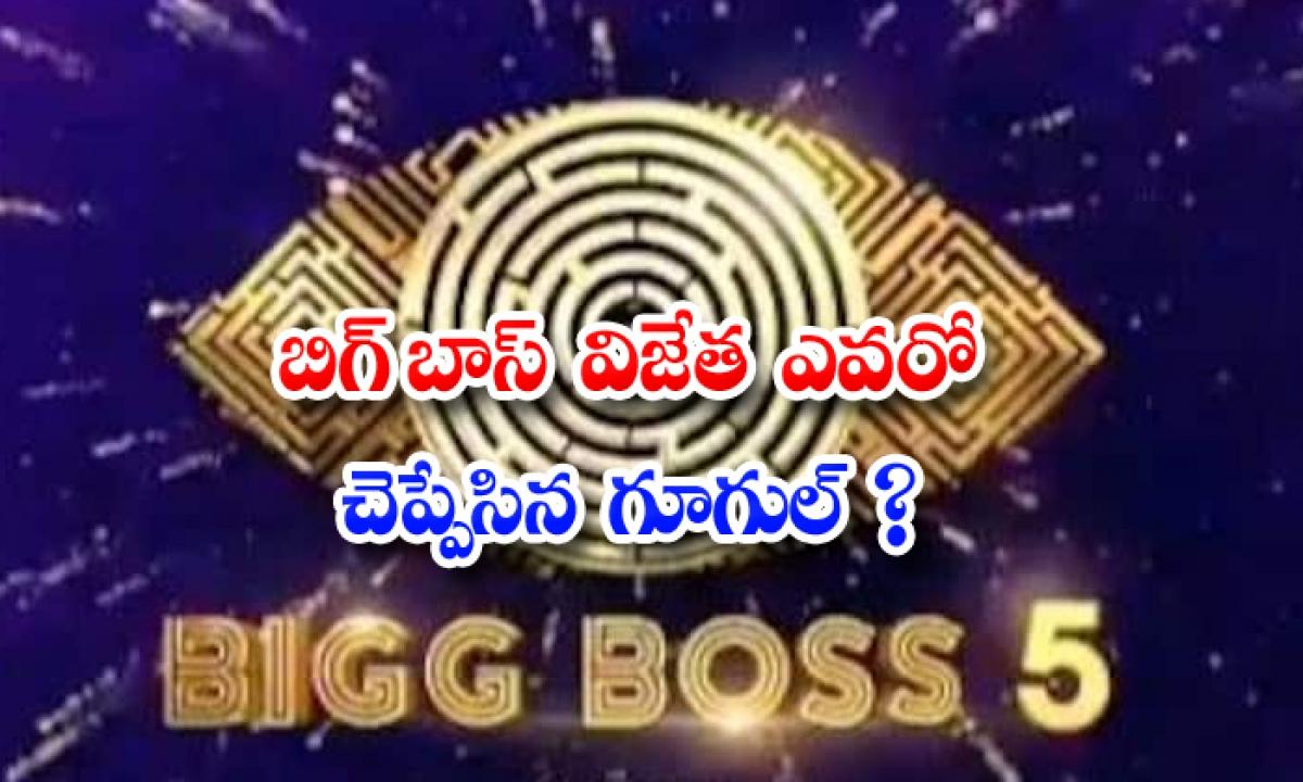 Bigg Boss 5 Telugu Winner Declared Google Details Inside-బిగ్ బాస్ విజేత ఎవరో చెప్పేసిన గూగుల్-Latest News - Telugu-Telugu Tollywood Photo Image-TeluguStop.com