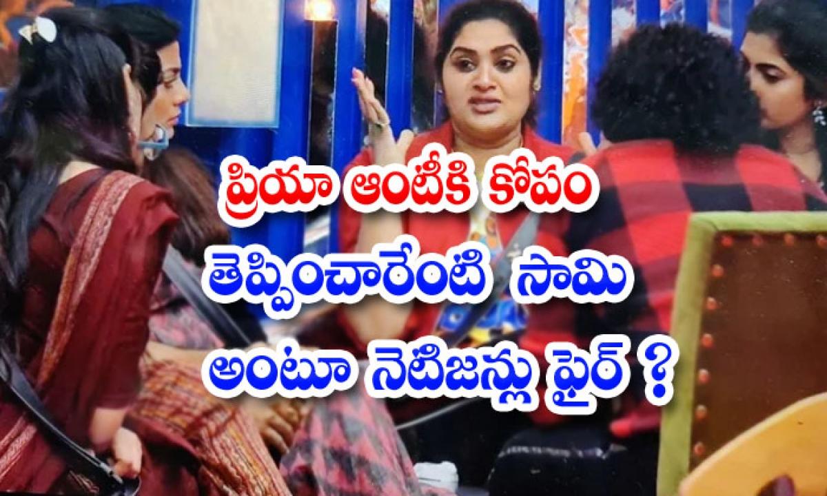 Priya Got Angry In Bigg Boss House-ప్రియా ఆంటీకి కోపం తెప్పించారేంటి సామి అంటూ నెటిజన్లు ఫైర్-Latest News - Telugu-Telugu Tollywood Photo Image-TeluguStop.com