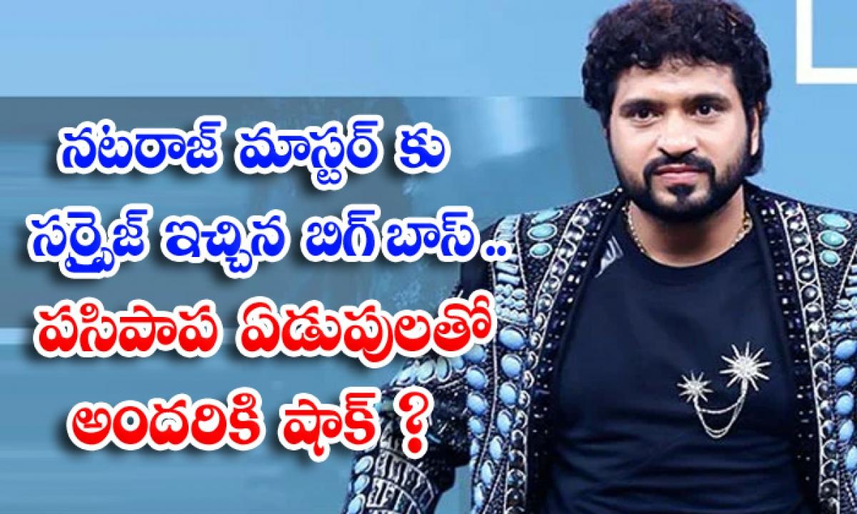 Bigg Boss Telugu 5 Sudden Surprise To Nataraj Master-నటరాజ్ మాస్టర్ కు సర్ప్రైజ్ ఇచ్చిన బిగ్ బాస్.. పసిపాప ఏడుపులతో అందరికి షాక్-Latest News - Telugu-Telugu Tollywood Photo Image-TeluguStop.com