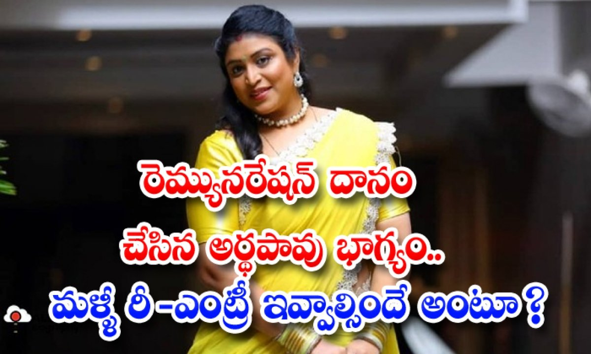 Bigg Boss 5 Telugu Uma Devi Donates Her Remuneration Cancer Baby-రెమ్యునరేషన్ దానం చేసిన అర్థపావు భాగ్యం.. మళ్ళీ రీ-ఎంట్రీ ఇవ్వాల్సిందే అంటూ-Latest News - Telugu-Telugu Tollywood Photo Image-TeluguStop.com