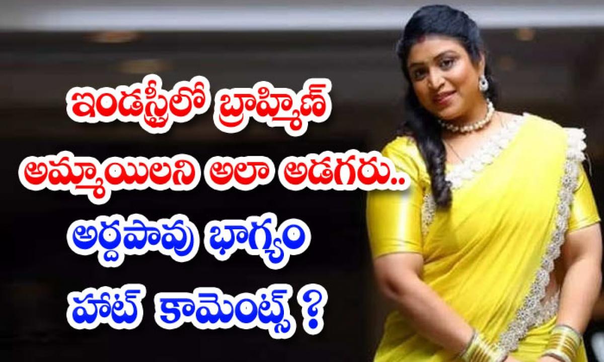 I Am A Brahmin So I Did Not Get The Right Opportunities Says Bigg Boss Umadevi-ఇండస్ట్రీలో బ్రాహ్మిణ్ అమ్మాయిలని అలా అడగరు.. అర్ధపావు భాగ్యం హాట్ కామెంట్స్-Latest News - Telugu-Telugu Tollywood Photo Image-TeluguStop.com