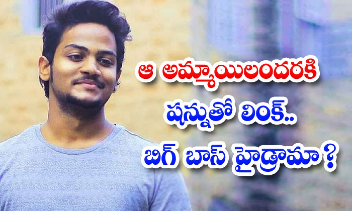 Biggboss5 11th Day Highlights Umadevi Comments On Shanmukh Siri Next Captain Winner Viswa-ఆ అమ్మాయిలందరికి షన్నుతో లింక్.. బిగ్ బాస్ హైడ్రామా-Latest News - Telugu-Telugu Tollywood Photo Image-TeluguStop.com