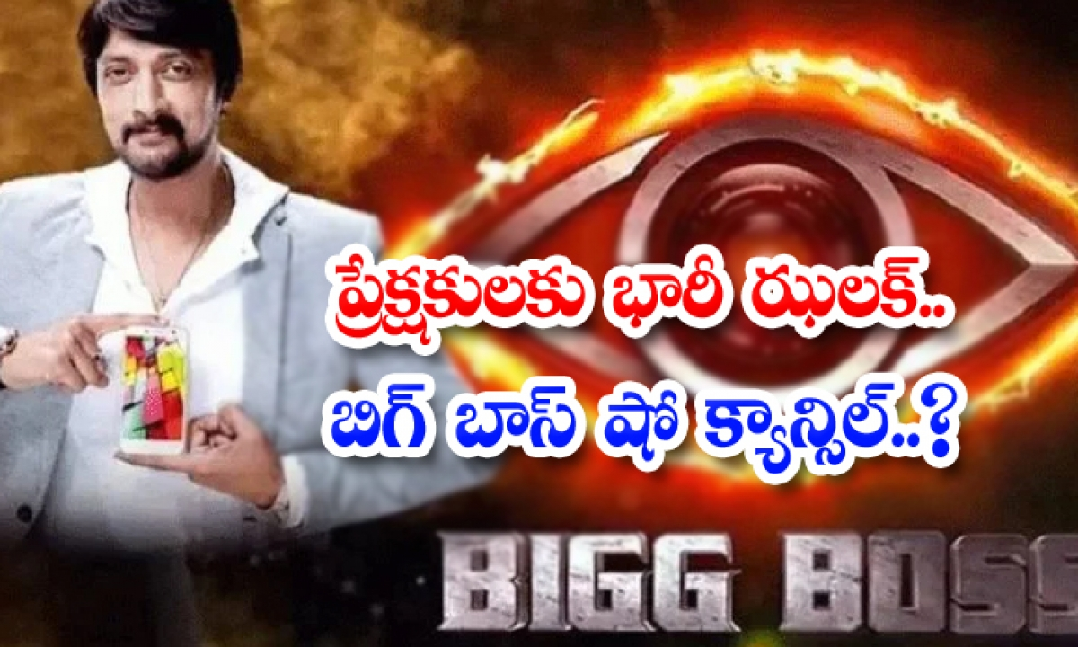 Kannada Bigg Boss Season 8 Stopped Mid Way-ప్రేక్షకులకు భారీ ఝలక్.. బిగ్ బాస్ షో క్యాన్సిల్..-Latest News - Telugu-Telugu Tollywood Photo Image-TeluguStop.com