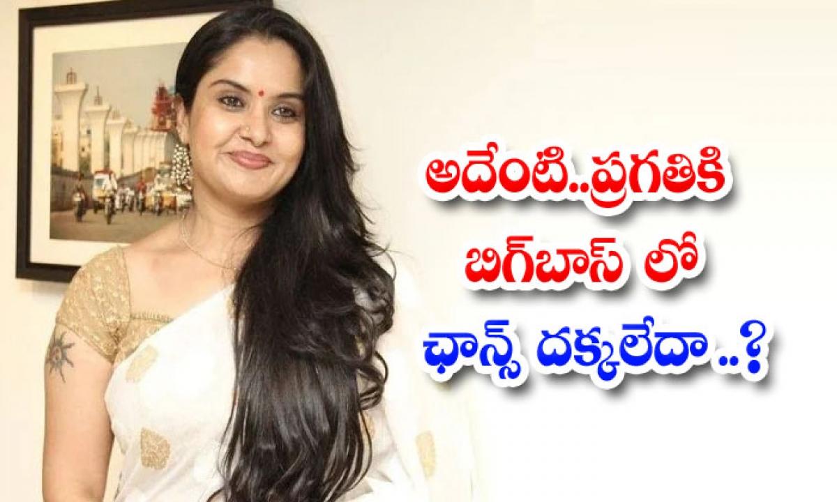 Is Pragathi Name Is Removing From Bigg Boss Season 5 Contestants List-అదేంటి ….. ప్రగతి కి బిగ్ బాస్ లో ఛాన్స్ దక్కలేదా….-Latest News - Telugu-Telugu Tollywood Photo Image-TeluguStop.com