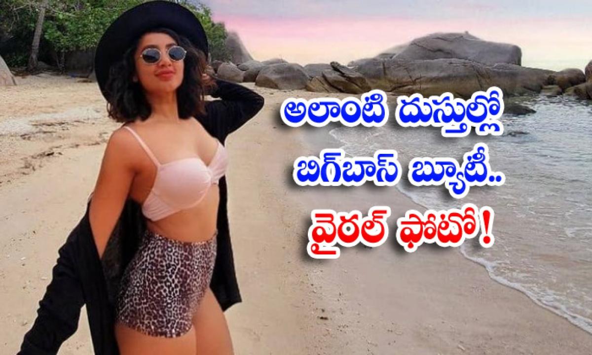 Bigg Boss Beauty Tejaswi Madivada In Bikini Photos Viral In Internet-TeluguStop.com