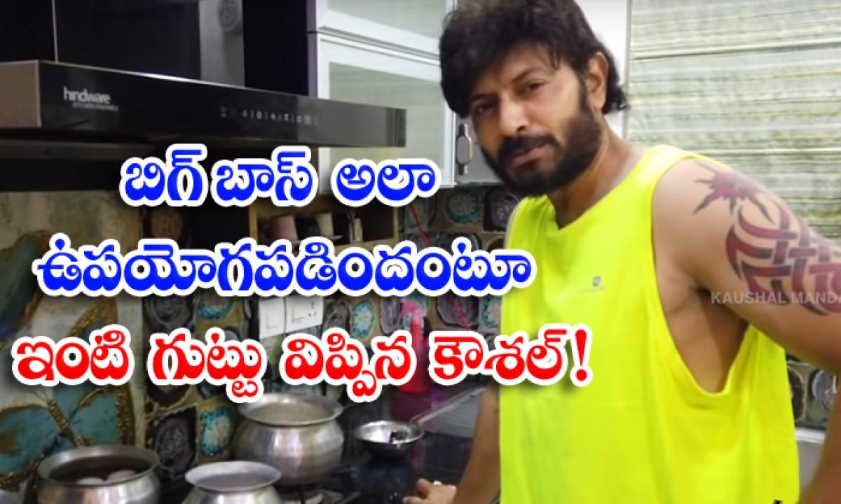 Bigg Boss Kaushal One Day Life With Out Wife Video-బిగ్ బాస్ అలా ఉపయోగపడిందంటూ ఇంటి గుట్టు విప్పిన కౌశల్-Latest News - Telugu-Telugu Tollywood Photo Image-TeluguStop.com