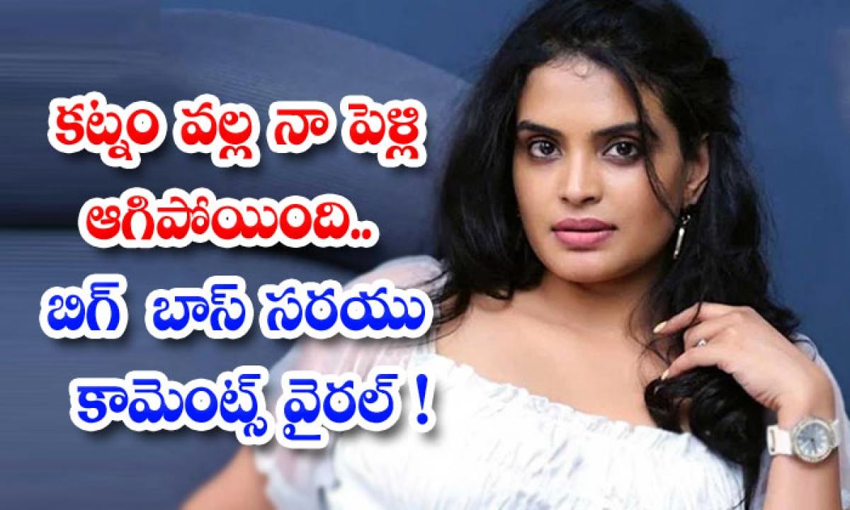 Bigg Boss Sarayu Comments About Her Breakup Love Story-కట్నం వల్ల నా పెళ్లి ఆగిపోయింది.. బిగ్ బాస్ సరయు కామెంట్స్ వైరల్-Latest News - Telugu-Telugu Tollywood Photo Image-TeluguStop.com