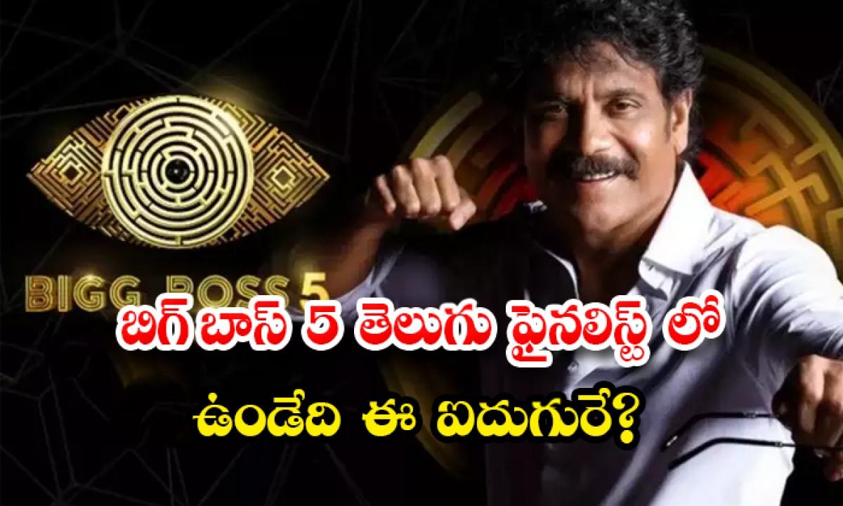 Bigg Boss Season 5 Top 5 Contestants Fixed-బిగ్ బాస్ 5 తెలుగు ఫైనలిస్ట్ లో ఉండేది ఈ ఐదుగురే-Latest News - Telugu-Telugu Tollywood Photo Image-TeluguStop.com