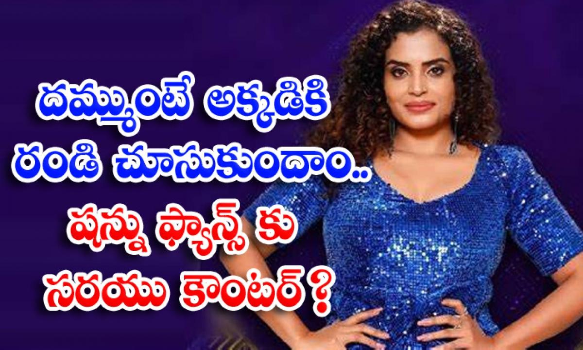 Bigg Boss Telugu 5 Sarayu Angry Comments On Shanmukh Jaswanth Fans-దమ్ముంటే అక్కడికి రండి చూసుకుందాం.. షన్ను ఫ్యాన్స్ కు సరయు కౌంటర్-Latest News - Telugu-Telugu Tollywood Photo Image-TeluguStop.com